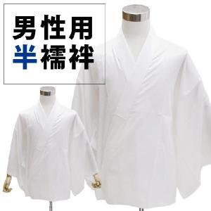 (新 男半襦袢 白)洗える半襦袢 男 白 礼装 メンズ 無地
