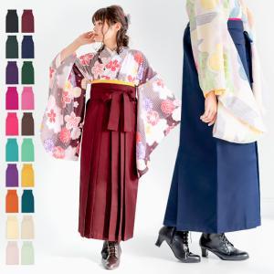 (袴単品 無地)卒業式 袴 女性 レディース 無地袴 振袖 ...