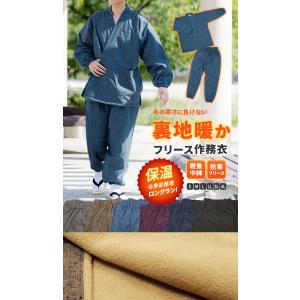 (フリース作務衣 16) 作務衣 男性 冬用 ...の詳細画像1