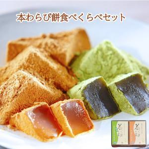 本わらび餅食べくらべセット「その1」きな粉本わらび餅と抹茶本わらび餅2種類入り