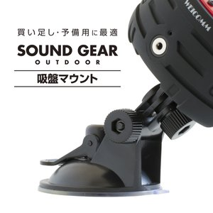 SOUND GEAR  OUTDOOR 専用 吸盤マウント JKBT098専用 JKBTKM