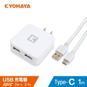 充電器 充電ケーブル USB コンセント 2ポート 2.4A 急速充電器 タイプC ケーブル 1m ...