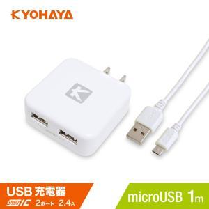 充電器 android USB充電器 2ポート 2.4A 2台同時 急速充電器 スマホ xperia...