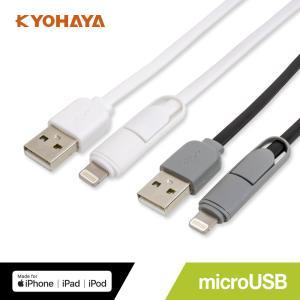 iPhone アンドロイド USB 充電 ケーブル MFi 認証 ライトニング 変換コネクタ iPh...
