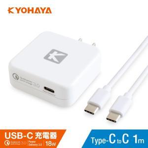 USB-C 急速充電器 18W C to C ケーブル 1m 付 Power Delivery 3....