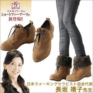 美人ぐせ ショートファーブーツ 長坂靖子監修 美脚 スリム 脚長効果 靴 取り外し可能 kyokusenbi