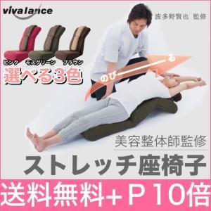 波多野式 骨盤ストレッチチェア 座椅子 姿勢 腰痛 肩甲骨 ...