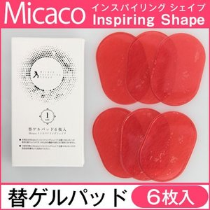 micaco ミカコ インスパイリングシェイプ DX [替ゲルパッド 6枚入] ウエスト シェイプ ...
