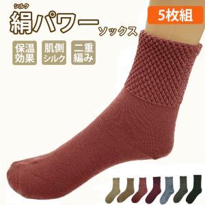 絹パワーソックス (5足組) 暖かい レディース ウール シルク 冬 靴下 くつ下 遠赤外線 二重履き 極暖 冷えとり 即効 保温 あったかい オリジナル 大人気|kyokusenbi