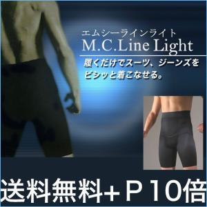 エムシーライン ライト メンズガードル(M.C.Line Light) ラピアンズ 男性用 補正下着 シェイプ メンズ 加圧パンツ 加圧下着 ダイエット 腰痛 メーカー公式|kyokusenbi
