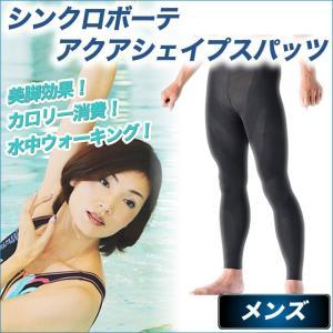 シンクロボーテ アクアシェイプスパッツ 【メンズ】 (単品) シェイプアップスパッツ カロリー消費 ダイエット 水圧 加圧 メーカー公式|kyokusenbi