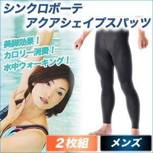 シンクロボーテ アクアシェイプスパッツ 【メンズ】(2枚組) カイモノラボ 買いダネ 通販ツウ TBS メーカー公式 ショッピング|kyokusenbi