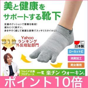 外反母趾 靴下 つんく♂ カサハラ式 body-k 美調整 ソックス 楽チンウォーキンスタンダード(ローカット丈)|kyokusenbi
