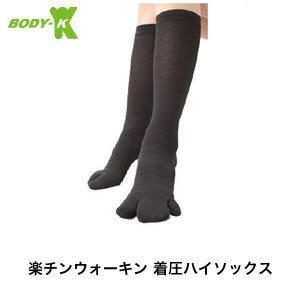 楽チンウォーキン 着圧ハイソックス〔つんく×笠原 BODY-K 靴下〕【1足組】|kyokusenbi