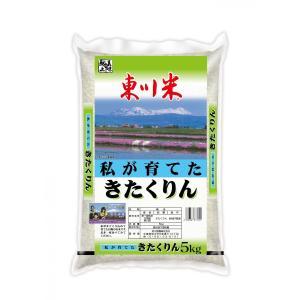 平成30年産 北海道 東川産 私が育てた きたくりん 5kg|kyokushoku