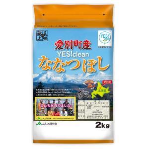 平成30年産 北海道 愛別産 イエスクリーン ななつぼし 2kg|kyokushoku