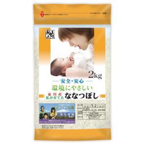 平成30年産 無洗米 北海道 東川産 私が育てた ななつぼし 2kg|kyokushoku
