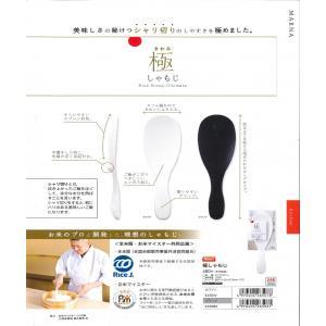 極しゃもじ K650BK(黒) 1本入り|kyokushoku