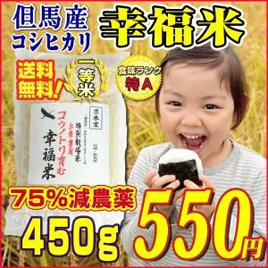 ◆ポイント消化にも最適な【送料無料】でのご提供です。【精米仕立て】最もおいしい状態でお届けしたいため...
