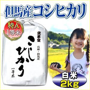 【当日精米】最もおいしい状態でお届けしたいため、発送前に精米し香り豊かなお米をお届けします!玄米の場...