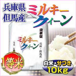 米 29年産 【当日精米】 ミルキークイーン 兵庫県但馬産 ...