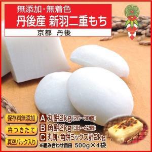 新羽二重餅 京都府 丹後産 (丸もち、角もち、500g×4袋 2kg、真空パック)28年産