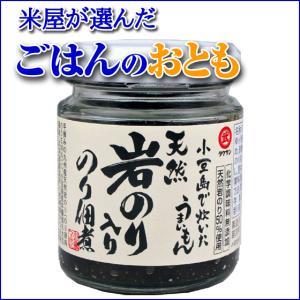 【米屋が選んだご飯のお供】 小豆島で炊いた天然岩のり(包装付) 150g ご飯のお供 5点購入で1点無料