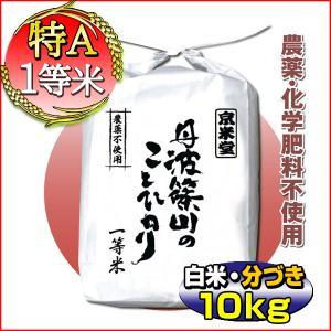 29年産 農薬不使用 コシヒカリ 10kg 白米 分づき可 ...