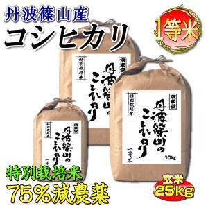 29年産 7.5割農薬減 コシヒカリ 玄米 30kg 白米 ...