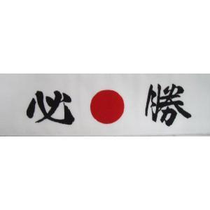 はちまき(必勝)【メール便なら送料82円】【029】