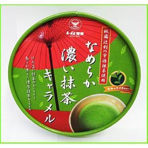 商品名:なめらか濃い抹茶キャラメル箱入り  名称:キャラメル  保存方法:直射日光、高温多湿を避けて...