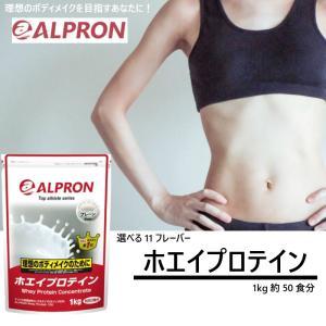 アルプロン WPC ホエイプロテイン チョコレート/カフェオレ/ココア/抹茶/チョコチップ/ストロベリー/バナナ 1kg 約50食分|kyomo-store