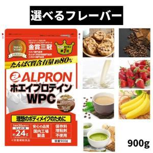 アルプロン プロテイン WPC ホエイプロテイン チョコチップ チョコレート ストロベリー カフェオレ 抹茶 プレーン 選べるフレーバー 900g|kyomo-store