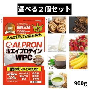 アルプロン プロテイン WPC ホエイプロテイン チョコチップ/チョコレート/ストロベリー/カフェオレ/抹茶/プレーン 選べるフレーバー 900g 選べる2個セット|kyomo-store