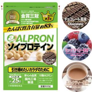 アルプロン ソイプロテイン チョコレート 900g 大豆 引き締め 女性 たんぱく ダイエット|kyomo-store