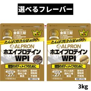 アルプロン WPI ホエイプロテイン チョコレート プレーン 選べるフレーバー 3kg|kyomo-store