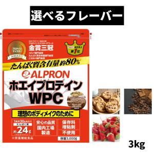 アルプロン プロテイン WPC ホエイプロテイン チョコチップミルクココア チョコレート ストロベリー 選べるフレーバー 3kg|kyomo-store