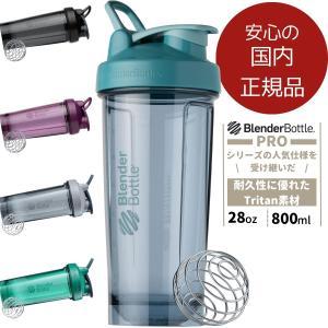 BlenderBottle PRO28は、シリーズで人気の仕様を踏襲したボトルです。  ・飲み口に触...