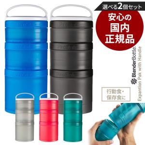 ブレンダーボトル エクスパンションパック ウィズ ハンドル プロスタック プロテイン ケース 粉末 携帯容器 サプリメントケース 選べる2個セット|kyomo-store