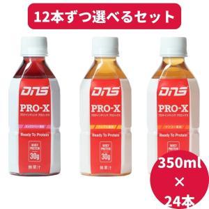 DNS プロエックス プロテインドリンク PRO-X ホエイ 350ml×24本(選べる12本ずつ) アップル/マンゴー/ミックスベリー|kyomo-store
