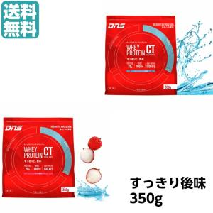 DNS CT ホエイプロテイン クリアテイスト ライチ風味/スポーツドリンク風味 350g
