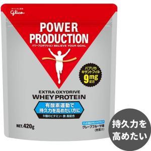 グリコ プロテイン パワープロダクション エキストラ オキシドライブ 呼吸持久系プロテイン グレープフルーツ味 420g|kyomo-store