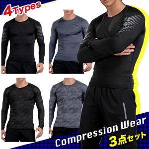 コンプレッションウェア 3点セット メンズ 長袖 上下セットアップ アンダーシャツ タイツ トレーニングウェア ジム 吸汗 速乾|kyomo-store
