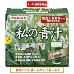 私の青汁 ヤクルト 国産大麦若葉使用 4g×30袋 メール便送料無料|kyomo-store