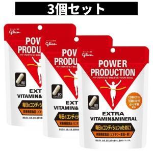 グリコ パワープロダクション エキストラ ビタミン&ミネラル 80粒 3個セット|kyomo-store