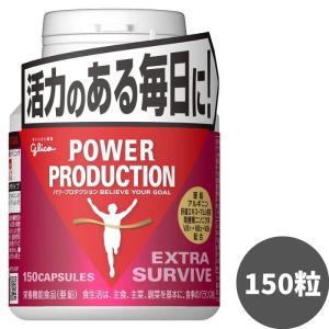 グリコ サプリメント パワープロダクション エキストラ サバイブ 活力系サプリメント 150粒|kyomo-store