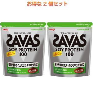 2個セット ザバス プロテイン SAVAS ソイプロテイン100 ココア味 50食分 1,050g 明治|kyomo-store