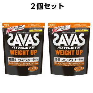 2個セット ザバス プロテイン SAVAS ウェイトアップ バナナ味 60食分 1,260g 明治