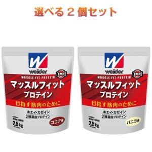 選べる2個セット ウイダー プロテイン ウイダー マッスルフィット プロテイン 2.5kg ココア味 バニラ味 森永製菓|kyomo-store