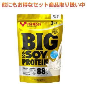 ケンタイ Kentai BIG100% ビッグ ソイプロテイン プレーンタイプ 3kg|kyomo-store